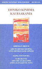 Εθνικό κίνημα και Βαλκάνια