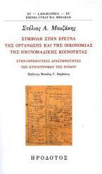 Συμβολή στην έρευνα της οργάνωσης και της οικονομίας της ημινομαδικής κοινότητας