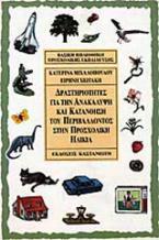 Δραστηριότητες για την ανακάλυψη και κατανόηση του περιβάλλοντος στην προσχολική ηλικία
