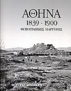 Αθήνα 1839-1900