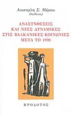 Ανασυνθέσεις και νέες δυναμικές στις βαλκανικές κοινωνίες μετά το 1990