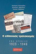 Ο ελληνικός τροτσκισμός
