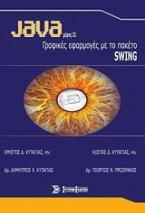 Java: Γραφικές εφαρμογές με το πακέτο Swing