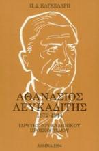 Αθανάσιος Λευκαδίτης 1872-1944
