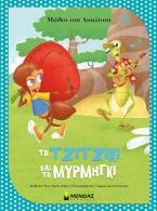 Μύθοι του Αισώπου-Το τζιτζίκι και το μυρμήγκι