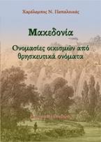Μακεδονία: Ονομασίες οικισμών από θρησκευτικά ονόματα
