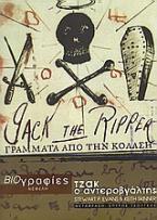 Τζακ ο αντεροβγάλτης