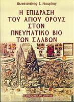 Η επίδραση του Αγίου Όρους στον πνευματικό βίο των Σλάβων