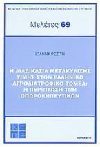 Η διαδικασία μετακύλισης τιμής στον ελληνικό αγροδιατροφικό τομέα