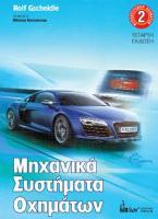 Μηχανικά Συστήματα Οχημάτων (Μηχανοτρονική Οχημάτων 2)