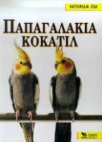 Παραδείσια πουλιά