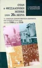 Όταν η Θεσσαλονίκη μπήκε στον 20ό αιώνα