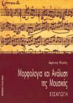 Μορφολογία και ανάλυση της μουσικής