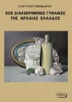 808 διακεκριμένες γυναίκες της αρχαίας Ελλάδος