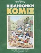 Βιβλιοθήκη κόμιξ: Επιστροφή στη μονοτονία και 11 ακόμα ιστορίες