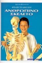 Φτιάξε το δικό σου ανθρώπινο σκελετό