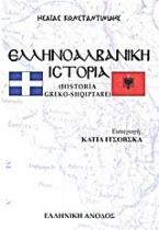 Ελληνοαλβανική ιστορία