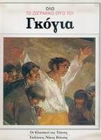 Όλο το ζωγραφικό έργο του Γκόγια
