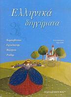 Ελληνικά διηγήματα