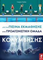 Από την πισίνα εκμάθησης στην προαγωνιστική ομάδα κολύμβησης