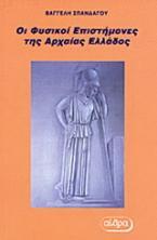 Οι φυσικοί επιστήμονες της αρχαίας Ελλάδος