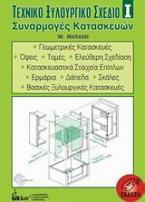 Τεχνικό ξυλουργικό σχέδιο Ι
