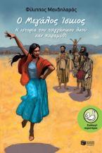 Ο μεγάλος ίσκιος. Η ιστορία του Τσιγγάνικου λαού σαν παραμύθι (αναμορφωμένη έκδοση)