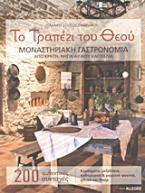 Το τραπέζι του Θεού: Μοναστηριακή γαστρονομία από Κρήτη, νησιά Αιγαίου και Ιταλία