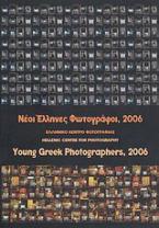 Νέοι Έλληνες Φωτογράφοι, 2006