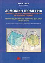 Αρμονική γεωμετρία