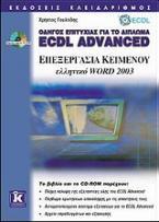 Επεξεργασία κειμένου ελληνικό Word 2003