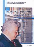 Μιχάλης Τζεκάκης