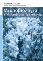 Μικροβιολογία και μικροβιακή τεχνολογία