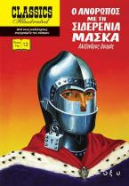 Ο άνθρωπος με τη σιδερένια μάσκα