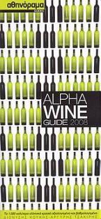Alpha Wine Guide 2008