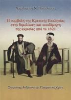 Η συμβολή της κρατικής εκκλησίας στη θεμελίωση και οικοδόμηση της ακρισίας από το 1821