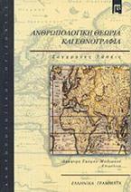 Ανθρωπολογική θεωρία και εθνογραφία