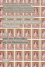 Ιστορία του ευρωπαϊκού πνεύματος: Από τον Μπετόβεν ως τον Ναπολέοντα