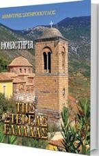 Μοναστήρια της Στερεάς Ελλάδας