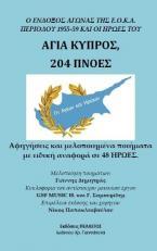 Αγία Κύπρος, 204 πνοές