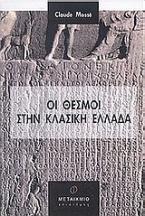Οι θεσμοί στην κλασική Ελλάδα