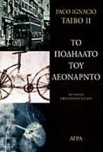 Το ποδήλατο του Λεονάρντο