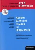 Αρχαία ελληνική γλώσσα και γραμματεία