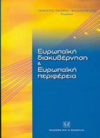 Ευρωπαϊκή διακυβέρνηση και Ευρωπαϊκή περιφέρεια