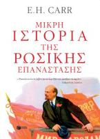 Μικρή ιστορία της Ρωσικής Επανάστασης. Από τον Λένιν στον Στάλιν, 1917-1929