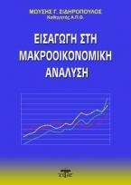 Εισαγωγή στη μακροοικονομική ανάλυση