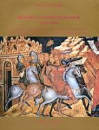 Μεταβυζαντινή ζωγραφική (1450-1600)
