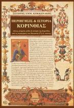 Περιήγησις και ιστορία Κορινθίας