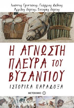 Η άγνωστη πλευρά του Βυζαντίου