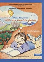 Γλώσσα Β΄ δημοτικού: Ταξίδι στον κόσμο της γλώσσας
